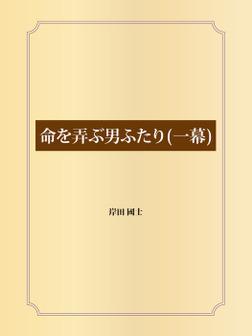 命を弄ぶ男ふたり(一幕)-電子書籍
