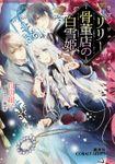 リリー骨董店の白雪姫1 ラプンツェル・ダイヤモンドの涙【ミニ小説つき】