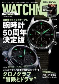 WATCH NAVI10月号2019Autumn