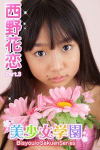 美少女学園 西野花恋 Part.3(Ver3.0)