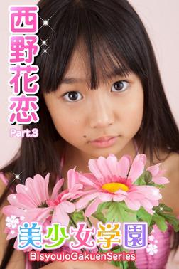 美少女学園 西野花恋 Part.3(Ver3.0)-電子書籍