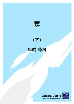 家 (下)-電子書籍