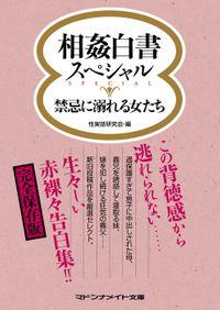 相姦白書スペシャル 禁忌に溺れる女たち(マドンナメイト)