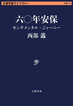 六〇年安保 センチメンタル・ジャーニー-電子書籍