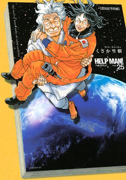ヘルプマン!(25)-電子書籍