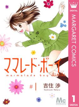 ママレード・ボーイ little 1-電子書籍