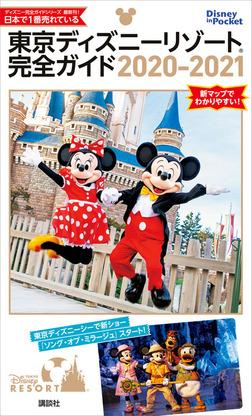 東京ディズニーリゾート完全ガイド 2020-2021-電子書籍