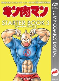 キン肉マン STARTER BOOK 3-電子書籍
