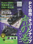 PC自作・チューンナップ虎の巻 二〇二一【DOS/V POWER REPORT 特別編集】