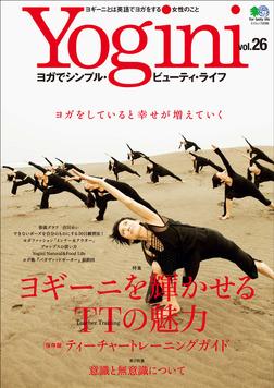 Yogini(ヨギーニ) (Vol.26)-電子書籍