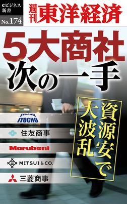 5大商社次の一手―週刊東洋経済eビジネス新書No.174-電子書籍