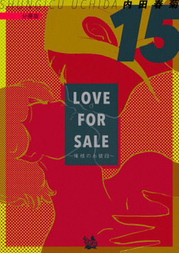 LOVE FOR SALE ~俺様のお値段~ 分冊版15-電子書籍