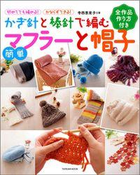 かぎ針と棒針で編む 簡単マフラーと帽子