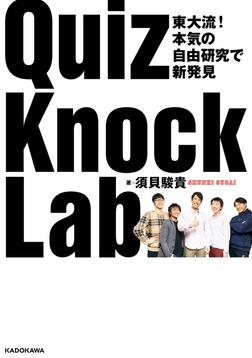 東大流! 本気の自由研究で新発見 QuizKnock Lab-電子書籍