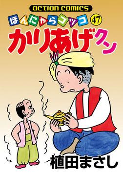 かりあげクン / 47-電子書籍