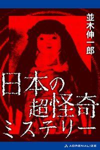日本の超怪奇ミステリー
