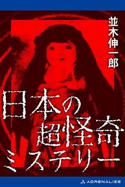 日本の超怪奇ミステリー-電子書籍
