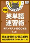 晴山陽一の英語学習ライブラリー(impress QuickBooks)