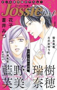 ジョシィ文庫 Vol.5 5巻