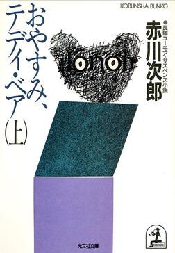 おやすみ、テディ・ベア(上・下合冊版)-電子書籍
