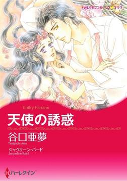 天使の誘惑-電子書籍