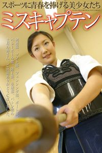 「ミスキャプテン」 ~スポーツに青春を捧げる美少女たち~ 写真集