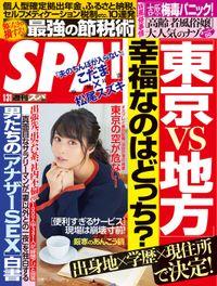 週刊SPA! 2017/1/31号