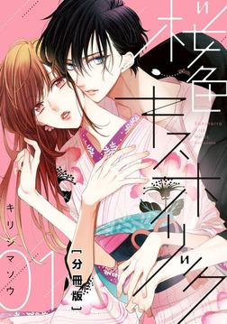桜色キスホリック 分冊版(1)-電子書籍