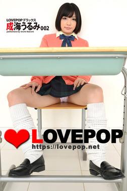 LOVEPOP デラックス 成海うるみ 002-電子書籍