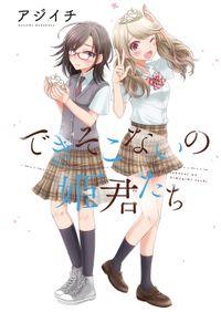 できそこないの姫君たち STORIAダッシュ連載版Vol.5