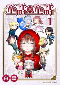 童話×童話第1巻