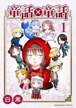 童話×童話第1巻-電子書籍