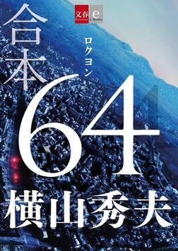 合本 64(ロクヨン)【文春e-Books】-電子書籍
