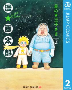 星の王子さま 2-電子書籍