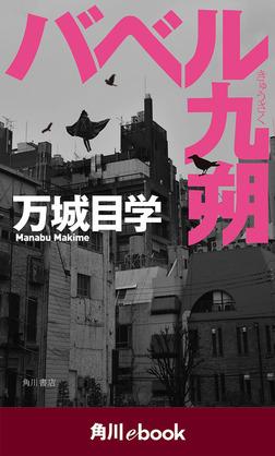 バベル九朔【電子特典付き】 (角川ebook)-電子書籍