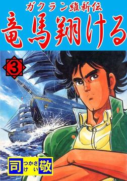 竜馬翔ける3-電子書籍