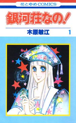 銀河荘なの!  1巻-電子書籍