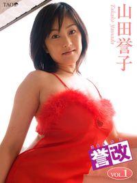 山田誉子 誉改 VOL.1