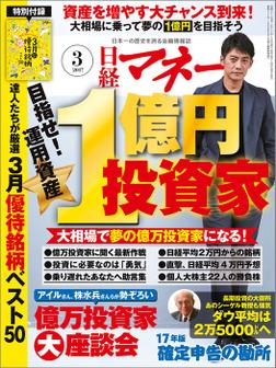 日経マネー 2017年 3月号 [雑誌]-電子書籍