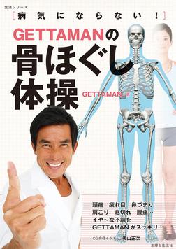 GETTAMANの骨ほぐし体操-電子書籍