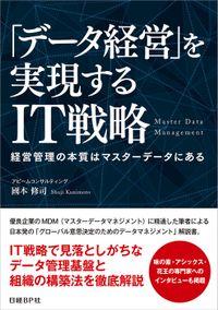 「データ経営」を実現するIT戦略(日経BP Next ICT選書) 経営管理の本質はマスターデータにある