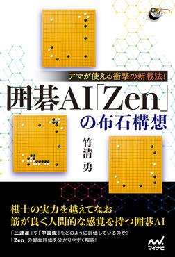 アマが使える衝撃の新戦法! 囲碁AI「Zen」の布石構想-電子書籍