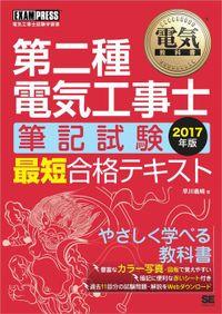 電気教科書 第二種電気工事士[筆記試験]最短合格テキスト 2017年版