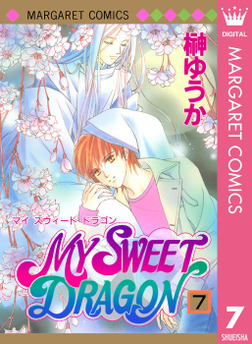 MY SWEET DRAGON 7-電子書籍