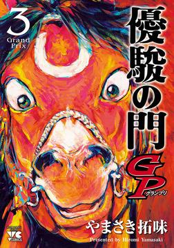 優駿の門GP 3-電子書籍