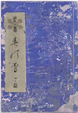 連作短編集『春の雪 今様』-電子書籍