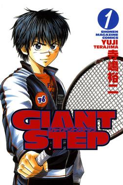 GIANT STEP(1)-電子書籍