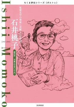 石井桃子 ──児童文学の発展に貢献した文学者-電子書籍