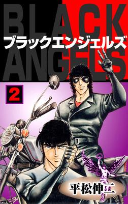 ブラック・エンジェルズ2-電子書籍