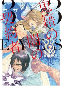 3×3EYES 鬼籍の闇の契約者(3)-電子書籍